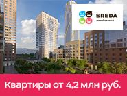 ЖК SREDA от 4,2 млн руб. Квартиры рядом с метро.